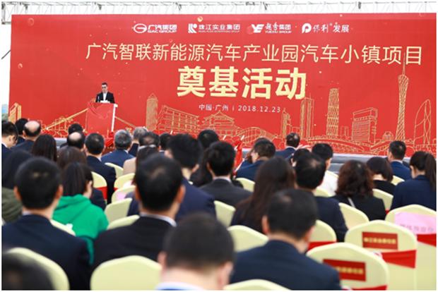 广汽智联新能源汽车产业园汽车小镇项目奠基