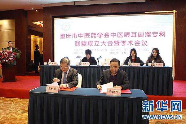 重庆市中医药学会首个专科联盟成立大会召开