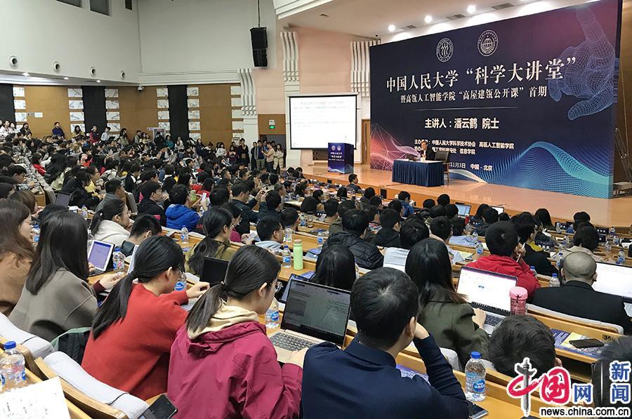 """潘云鹤院士走进人大""""科学大讲堂"""" 讲述""""人工智能2.0与数字经济"""