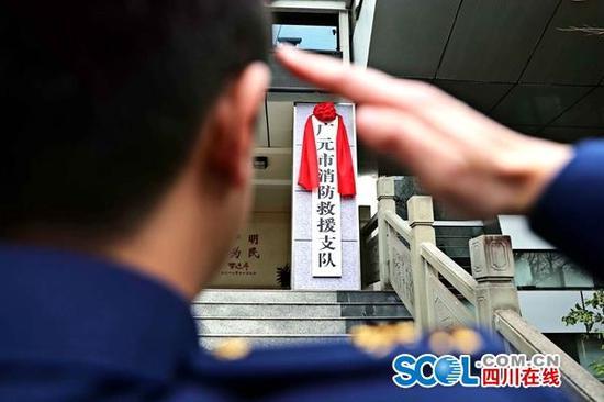 广元市消防救援支队挂牌