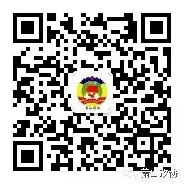 萧山网 全国县(市、区)第一网